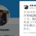 アメリカで5年間暮らした英語ペラペラさん…なぜか英検2級を落ちる…驚きのその理由とは??糞日本の闇をみたよ。